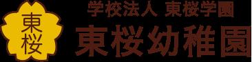 学校法人 東桜学園 東桜幼稚園